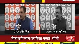 RAJNEETI || #BJP के प्रवक्ता जीवीएल नरसिम्हा राव ने #AAP पर लगाए ये आरोप|| #JANTATV