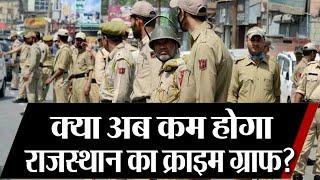 अपराधों पर लगेगी रोक, Rajasthan Police ने की नई पहल !