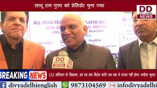 All India Federation of Plastic Industries द्वारा 30TH जनरल  मीटिंग का आयोजन