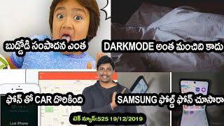 TechNews in telugu 525:redmi 9,whatsapp new features,Ryan Kaji income,oneplus 8,car tracking