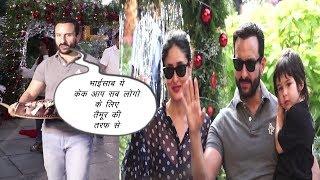 Taimur Grand Birthday Party | Kareena Kapoor | saif Ali Khan | News Remind