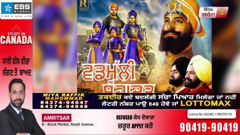 ਵਡਮੁੱਲੀ ਸ਼ਹਾਦਤ | Rami Randhawa, PrInce Randhawa | New Punjabi Song 2019 | Dainik Savera