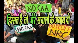 CAA protest LIVE: नरेंद्र मोदी, अमित शाह को खामोश कर सकते है इस महिला के सवाल CAA विरोध प्रदर्शन