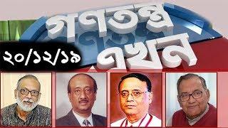 Bangla Talk show  বিষয়: সরাসরি অনুষ্ঠান : গণতন্ত্র এখন | 20_ December_2019