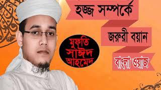 হজ্ব সম্পর্কে জরুরী বয়ান । Hajj Somporke Joruri Boyan | Mufty Sayeed Ahmed Bangla Waz Mahfil