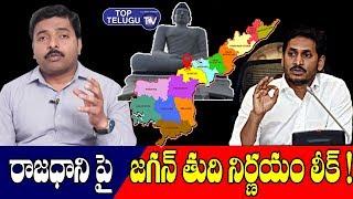 రాజధాని పై జగన్ తుది నిర్ణయం  లీక్ ? | AP 3 Capital Updates | CM Jagan Final Order On AP Capital