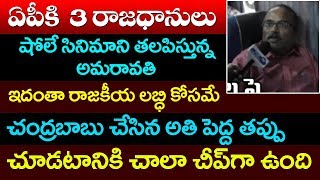 Public Talk on Three Capitals for AP | 3 Capital Andhra Pradesh | AP NEWS | Top Telugu TV