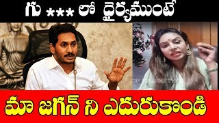 Actress Sri Reddy  Sensational Comments On Supporting YS Jagan | Tollywood Films | Top Telugu TV