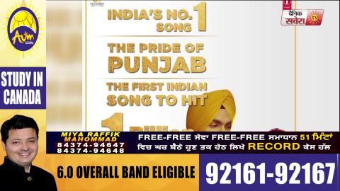 Laung Laachi ਬਨਿਆ Punjabi Music Industry ਦਾ Number 1 Song  Dainik Savera