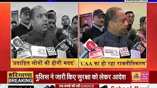 #CAA पर #CM_JAIRAM_THAKUR का बयान, कहा #CAA का हो रहा राजनीतिकरण