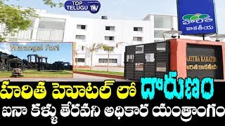 Warangal Kakatiya Hotel Updates | Fort Warangal | Telangana News | Tourism Of India | Top Telugu TV