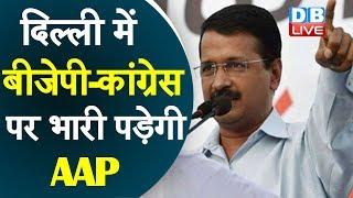 दिल्ली में बीजेपी-कांग्रेस पर भारी पड़ेगी AAP | Acche Beete 5 Saal, Lage Raho Kejriwal | #DBLIVE