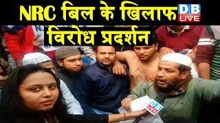 #CAA_NRC बिल के खिलाफ विरोध प्रदर्शन | Anti-CAA protests in Delhi | Delhi protests news | #DBLIVE