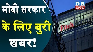 मोदी सरकार के लिए बुरी खबर!   Fitch also lowered India's GDP growth forecast   #DBLIVE
