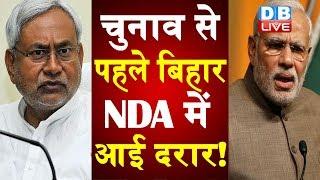 चुनाव से पहले बिहार NDA में आई दरार! Nitish Kumar bihar news | #DBLIVE