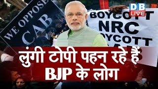 शांतिपूर्ण प्रदर्शन में BJP | CAB विरोधियों को बदनाम करेगी BJP! | Swara Bhaskar | Anurag Kashyap