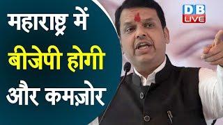 Maharashtra में BJP होगी और कमज़ोर | शिवसेना के दावे से बीजेपी की बढ़ी चिंता | shivsena news