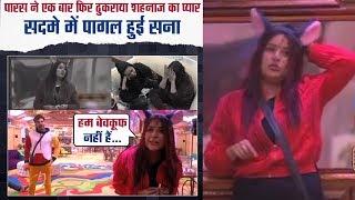 Paras Chhabra ने एक बार फिर ठुकराया Shehnaz Gill का प्यार, सदमे में हुई पागल