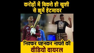 VIDEO: करोड़ों रुपये में बिकते ही खुशी से झूमें हेटमायर...निक्कर में नाचते का वीडियो वायरल
