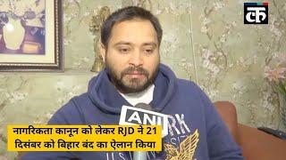 नागरिकता कानून को लेकर RJD ने 21 दिसंबर को बिहार बंद का ऐलान किया