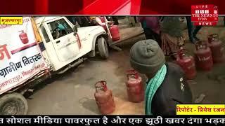 Muzaffarpur News // गैस एजेंसी में हो रही धांधली ओ का इसका हुआ भांडा फोड़