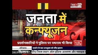 RAJNEETI    देखें #CAA से जुड़े हर सवाल का जवाब    #JANTATV