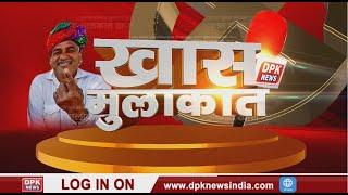 पंचायत Election 2020  || खास मुलाक़ात || Kuldeep Indora || Anupgarh || विशेष चर्चा