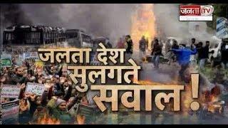 DEBATE@8 || नागरिकता कानून पर हो रहे प्रदर्शन पर सबसे बड़ी बहस || #JANTATV