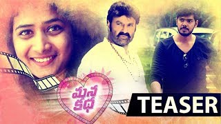 Manakatha Movie Teaser || 2019 Latest Teaser || Venu || Ramyakrishna || Bhavani HD Movies