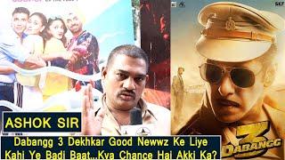 Ashok Sir Response About Dabangg 3 Vs Good Newwz Clash After Watching Salman Khan Film