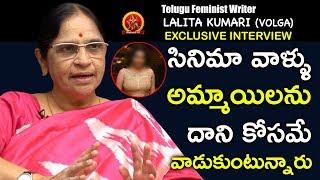 Telugu Feminist Writer P Lalita Kumari (Volga) Exclusive Full Interview||Close Encounter With Anusha