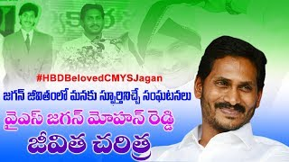 YS Jagan Mohan Reddy Real Life Story | Happy Birthday | YSRCP | YS Rajasekhar Reddy | Top Telugu TV