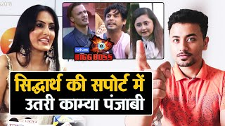 Bigg Boss 13 | Kamya Punjabi Strong Reaction On Sidharth Being Targetted By Asim And Rashmi | BB 13