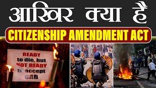 आखिर क्या है CAA? | What is NRC/CAA (Citizenship Amendment Act) | Satya Bhanaj