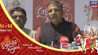Unjha Umiya Dham | Rajnibhai Patel| ABTAK MEDIA