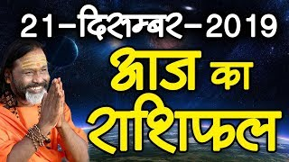 Gurumantra 21 December 2019 - Today Horoscope - Success Key - Paramhans Daati Maharaj