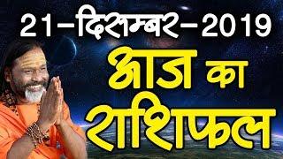 Gurumantra 21 December 2019 - Today Horoscope - Success Key - Paramhans Daati Maharaj