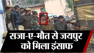#Jaipur blast- Jaipur Bomb Blast के आरोपियों को मिली बड़ी सजा..अब पहुंचेगे फांसी के तख्त तक !