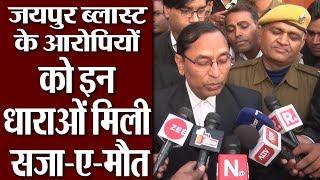 jaipur bomb blast के आरोपी इन धाराओं के तहत पहुंचे फांसी के फंदे तक !