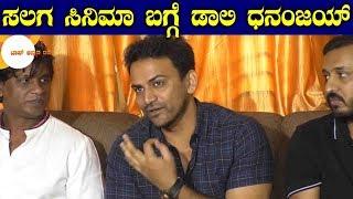 ಸಲಗ ಸಿನಿಮಾ ಬಗ್ಗೆ ಡಾಲಿ ಧನಂಜಯ್ | Salaga | Dali dhananjay | Duniya Vijay