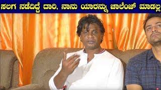 ಸಲಗ ನಡೆದಿದ್ದೆ ದಾರಿ, ನಾನು ಯಾರನ್ನು ಚಾಲೆಂಜ್ ಮಾಡಲ್ಲ | Duniya Vijay Talking About Salaga Movie