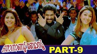 Njananu Boss (Kantri) Malayalam Full Movie   Jr NTR   Hansika   Part 9   Bhavani HD Movies
