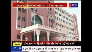 Rajasthan Police | पुलिस की छवि सुधारने में जुटा मुख्यालय, 50 पुलिसकर्मियों को किया बर्खास्त | JanTV