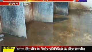 Didwana | सार्वजनिक शौचालय में नहीं हो रही साफ-सफाई, आमजन परेशान | JanTV