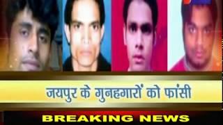 Khas Khabar | Jaipur Bomb Blast 2008 के आरोपियों को फांसी की सजा, 11 साल बाद आया फैसला | Jan TV