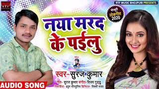 नया मरद के पइलु - Suraj Kumar - Naya Marad Ke Pailu - Bhojpuri Songs 2020 New