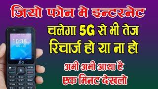 जियो फ़ोन चलाते हो तो एक मिनट विडियो देखो इन्टरनेट चलेगा 5G से तेज New Video By Mobile Technical Guru