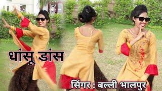New Gurjar Rasiya ! Jiji Meri Dj Pe Nachai Sab Rat/जीजी मेरी Dj प नचाई सब रात ! Singer Balli Bhalpur