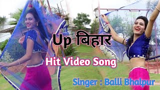 खिलौना राजा माटी को !! Khilona Raja Mati Ko !! Singer Balli Bhalpur !! Karishma Choudhary
