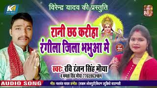Ravi Ranjan Singh Maurya,Mamta Singh Maurya का Chhath Geet  2019 | रानी छठ करिहा